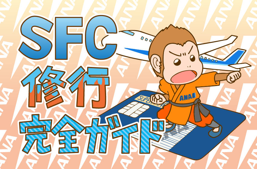 sfc修行完全ガイド